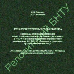 Технология строительного производства   Леонович С. Н., Черноиван В. Н.