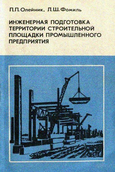 Олейник. Инженерная подготовка территории строительной площадки промышленного предприятия
