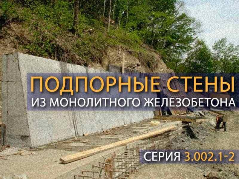 Подпорные стены из монолитного железобетона серия