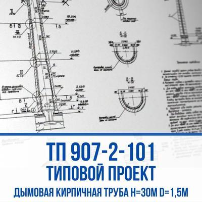 Типовой проект ТП 907-2-101. Дымовая кирпичная труба Н=30м d=1,5м