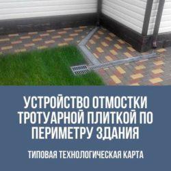 Устройство отмостки тротуарной плиткой по периметру здания   Типовая технологическая карта   ТТК