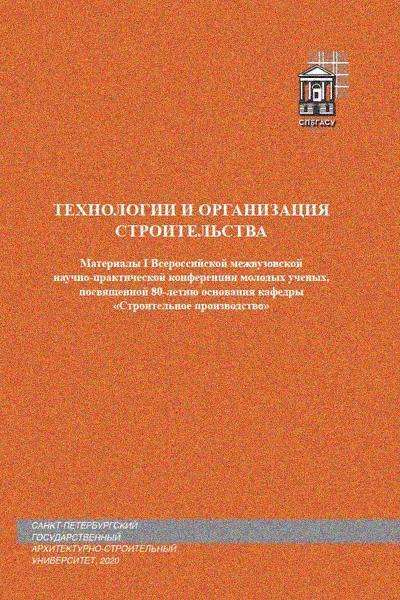 Технология и организация строительства. СПБГАСУ 2020