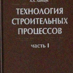 Технология строительных процессов в двух томах   Теличенко В. И., Терентьев О. М., Лапидус А. А.