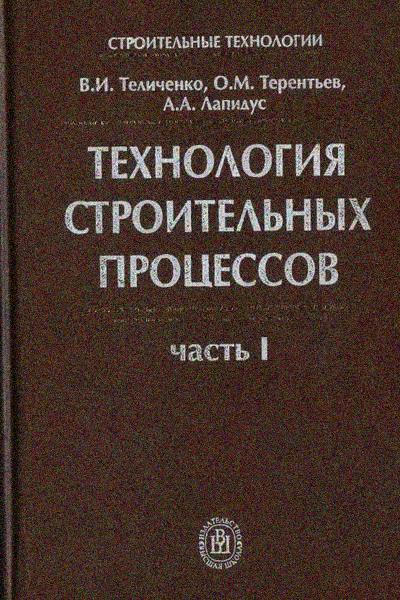 Теличенко. Том 1. Технология строительных процессов