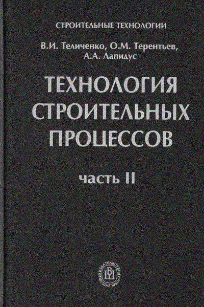 Теличенко. Том 2. Технология строительных процессов
