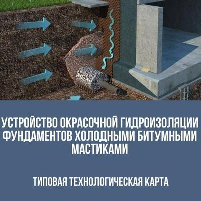 Устройство окрасочной гидроизоляции фундаментов холодными битумными мастиками