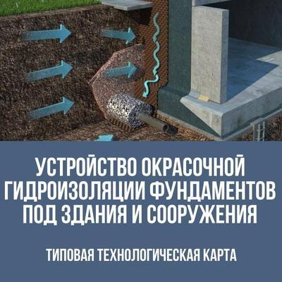 Устройство окрасочной гидроизоляции фундаментов под здания и сооружения
