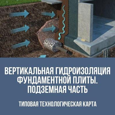 Вертикальная гидроизоляция фундаментной плиты (подземная часть)