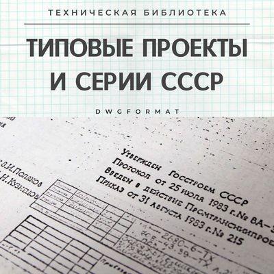 dwgformat - ТИПОВЫЕ ПРОЕКТЫ И СЕРИИ СССР