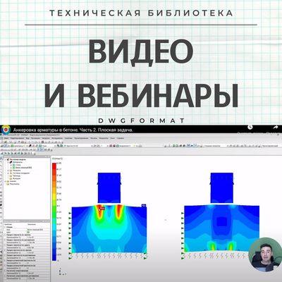 dwgformat - ВИДЕО И ВЕБИНАРЫ
