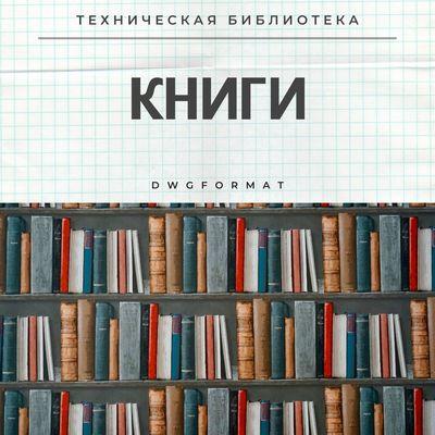 dwgformat - книги